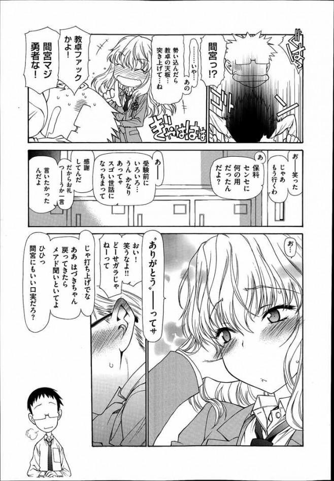【エロ漫画】際どすぎる水着姿の爆乳お姉さんとビーチで青姦SEX【らっこ エロ同人】_137