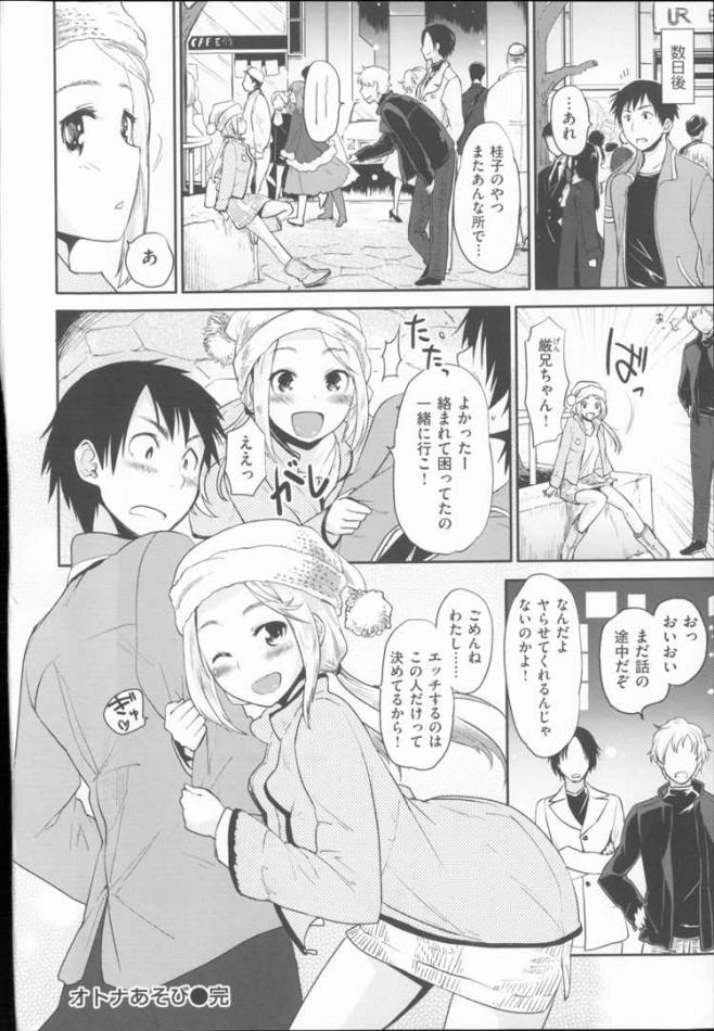 【エロ漫画】小生意気な妹が痴女ってきたからハメたらいつの間に大人の女になってた【もず エロ同人】_245_R