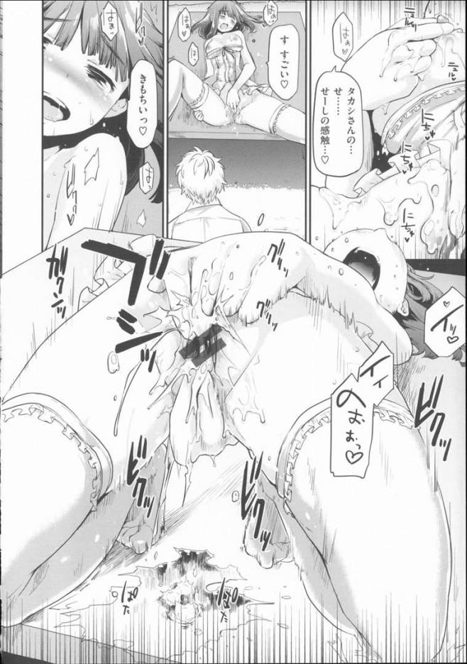 【エロ漫画】小生意気な妹が痴女ってきたからハメたらいつの間に大人の女になってた【もず エロ同人】_275_R