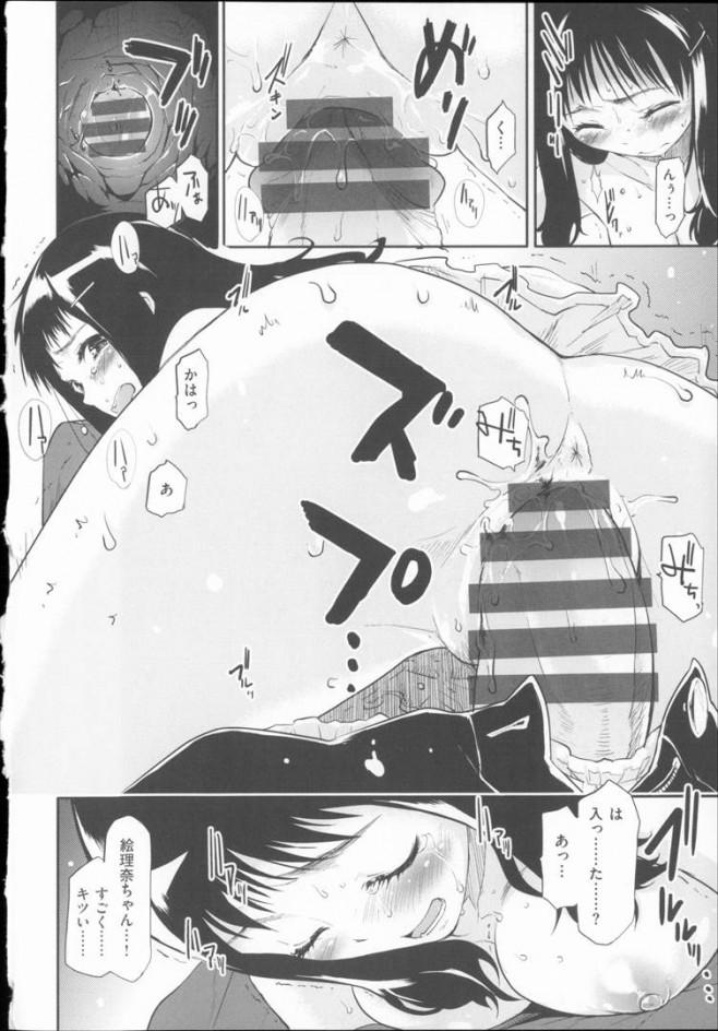 【エロ漫画】小生意気な妹が痴女ってきたからハメたらいつの間に大人の女になってた【もず エロ同人】_295_R