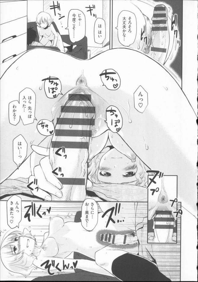 【エロ漫画】小生意気な妹が痴女ってきたからハメたらいつの間に大人の女になってた【もず エロ同人】_312_R