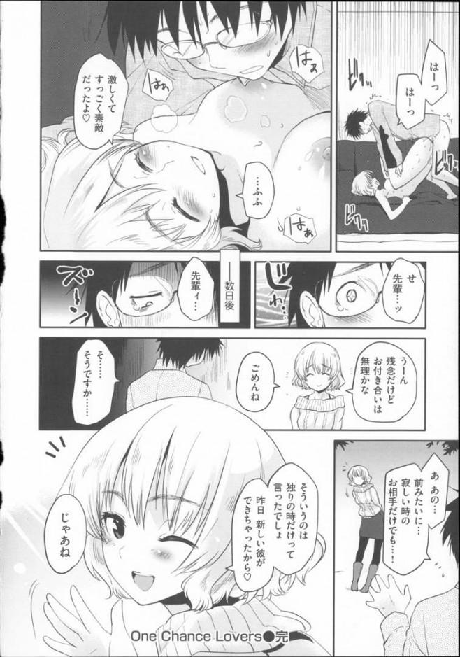 【エロ漫画】小生意気な妹が痴女ってきたからハメたらいつの間に大人の女になってた【もず エロ同人】_317_R