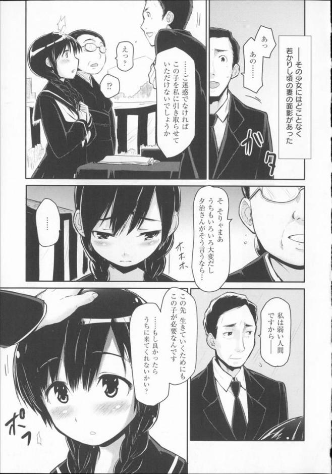 【エロ漫画】小生意気な妹が痴女ってきたからハメたらいつの間に大人の女になってた【もず エロ同人】_320_R