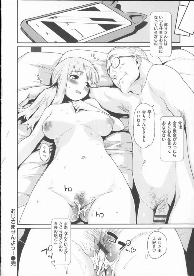 【エロ漫画】小生意気な妹が痴女ってきたからハメたらいつの間に大人の女になってた【もず エロ同人】_349_R