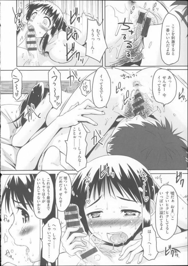 【エロ漫画】小生意気な妹が痴女ってきたからハメたらいつの間に大人の女になってた【もず エロ同人】_393_R