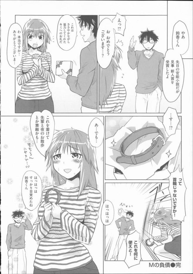 【エロ漫画】小生意気な妹が痴女ってきたからハメたらいつの間に大人の女になってた【もず エロ同人】_419_R