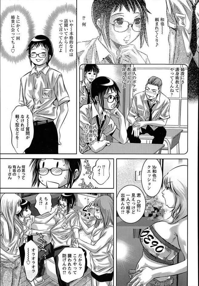 【エロ漫画・エロ同人誌】軟弱そうな少年がビッチなJDばかりいる寮に護身術教えに行ったらこうなったwwwwwwwwwwwdt (393)