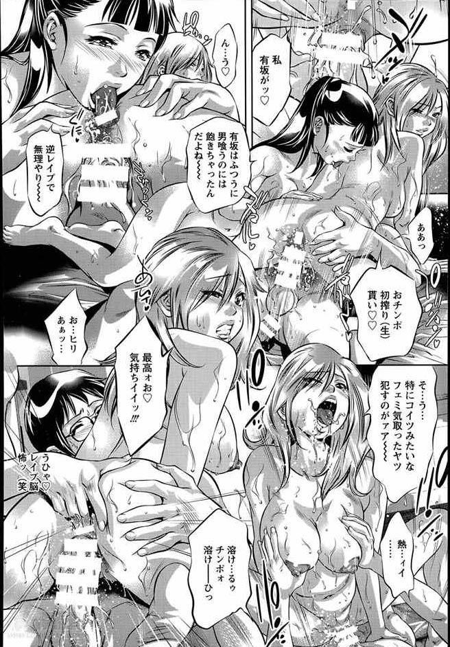 【エロ漫画・エロ同人誌】軟弱そうな少年がビッチなJDばかりいる寮に護身術教えに行ったらこうなったwwwwwwwwwwwdt (400)