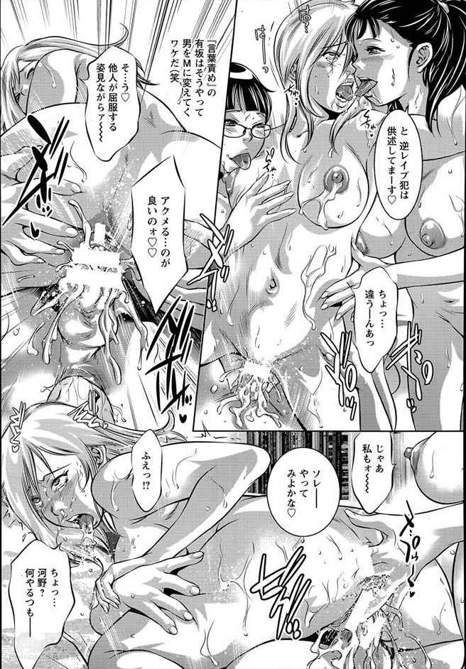 【エロ漫画・エロ同人誌】軟弱そうな少年がビッチなJDばかりいる寮に護身術教えに行ったらこうなったwwwwwwwwwwwdt (403)