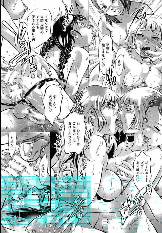 【エロ漫画・エロ同人誌】軟弱そうな少年がビッチなJDばかりいる寮に護身術教えに行ったらこうなったwwwwwwwwwwwdt (405)