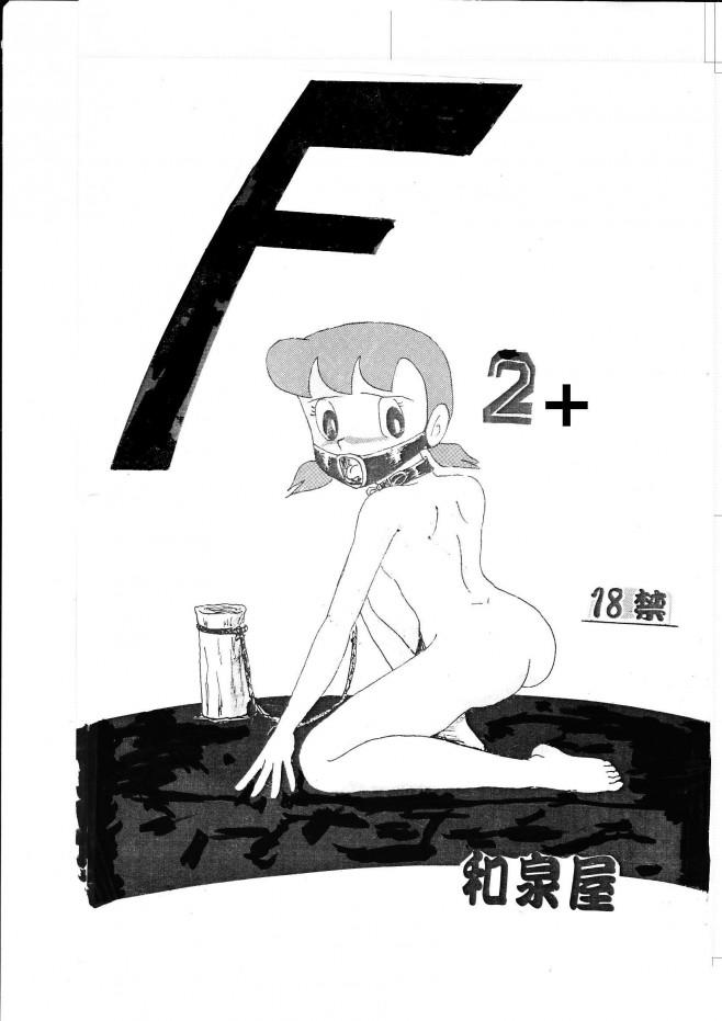 ロリータ貧乳ちっぱいのJS源静香ちゃんが下衆な野比のび太に秘密道具でエッチにされてしまい、セックス中出しされたり肉便器調教されてしまいwキテレツもみよちゃんを性奴隷にして鬼畜行為しまくっちゃうよ~www<ドラえもん エロ漫画・エロ同人誌