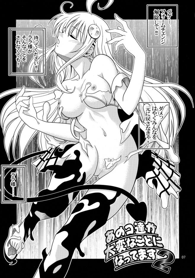 3Pエッチしまくっている結城梨斗と古手川唯と西連寺春菜にララが乱入したら…ww【To LOVEる エロ漫画・エロ同人誌】 pg_007