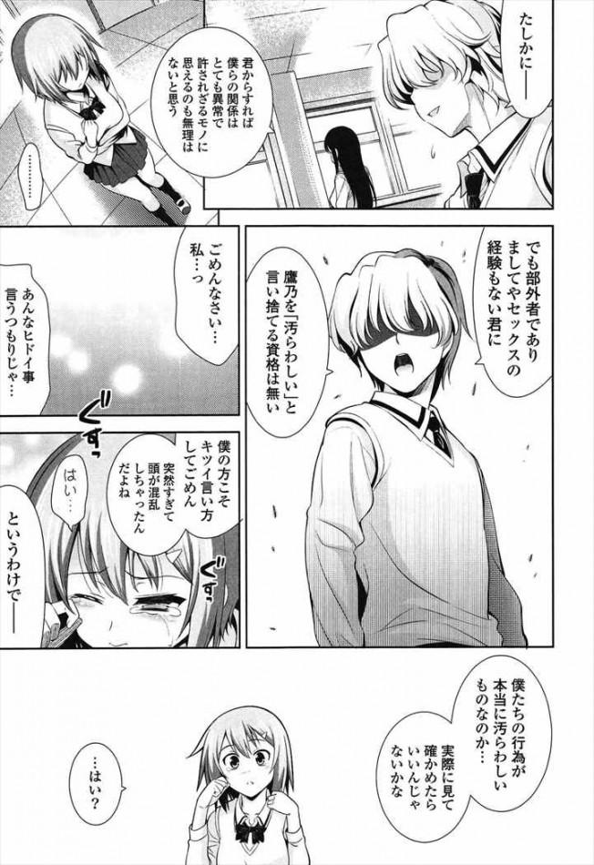 【エロ漫画 全話】巨乳JK達が学校内でハメまくりwww【ヤスイリオスケ エロ同人】_029