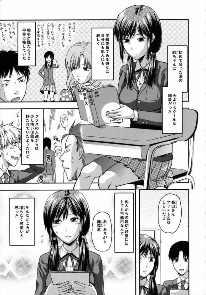 堅物の学級委員の彼女とドキドキの初セックスしたあとは・・・ オリジナル<柚木N` エロ漫画・エロ同人誌