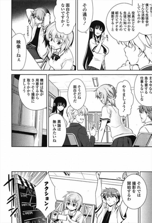 【エロ漫画 全話】巨乳JK達が学校内でハメまくりwww【ヤスイリオスケ エロ同人】_104