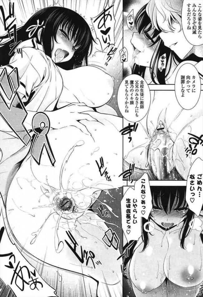 【エロ漫画 全話】巨乳JK達が学校内でハメまくりwww【ヤスイリオスケ エロ同人】_112