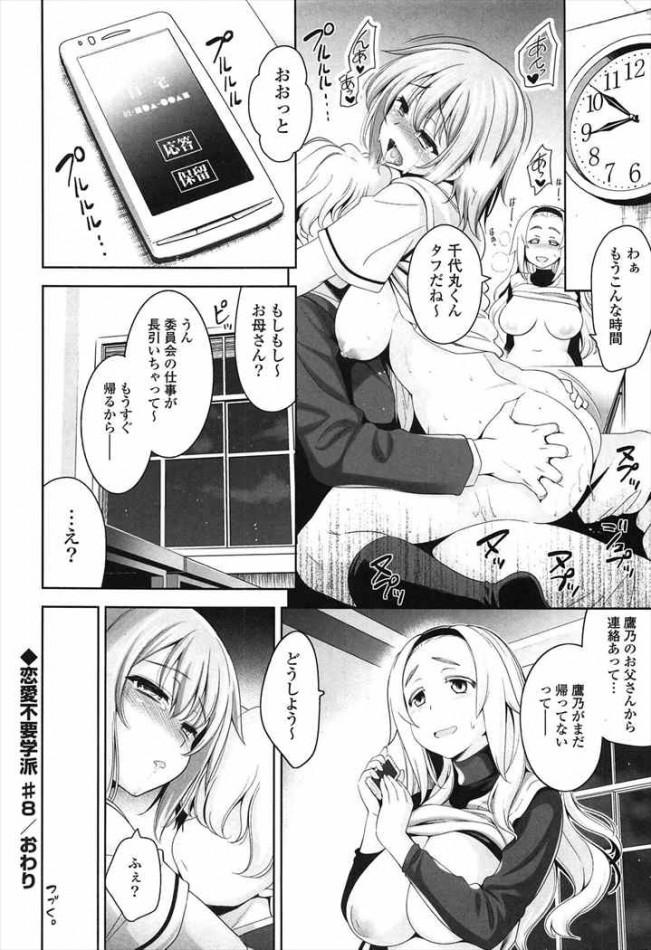 【エロ漫画 全話】巨乳JK達が学校内でハメまくりwww【ヤスイリオスケ エロ同人】_156