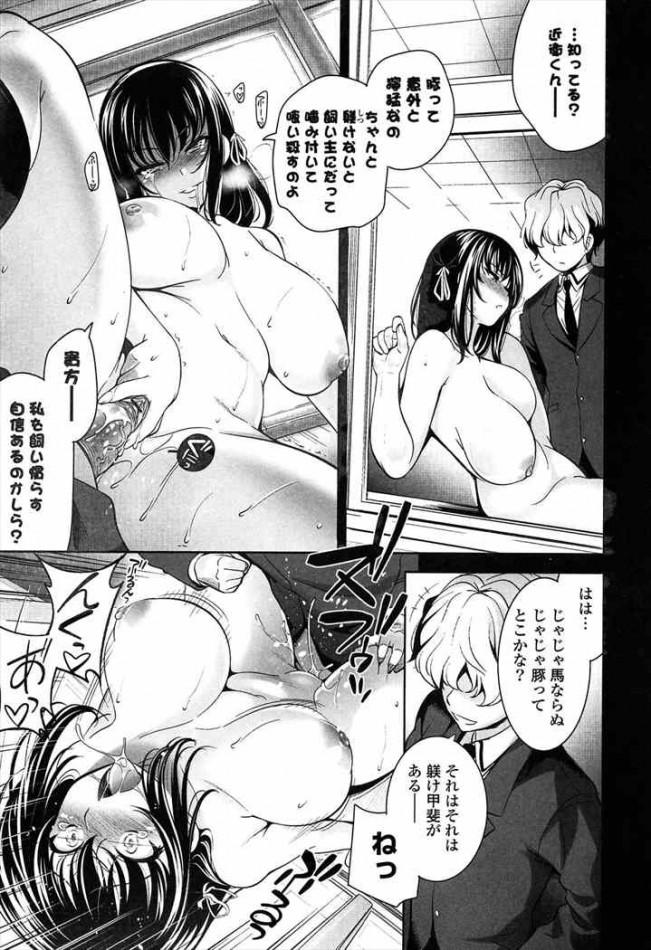 【エロ漫画 全話】巨乳JK達が学校内でハメまくりwww【ヤスイリオスケ エロ同人】_213
