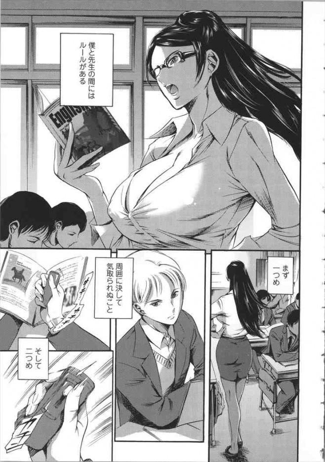 ドMな淫乱巨乳女教師を調教する男子生徒を調教するwwwwwwwwwwwwwwwwwwww オリジナル<まぐろ帝國 エロ漫画・エロ同人誌