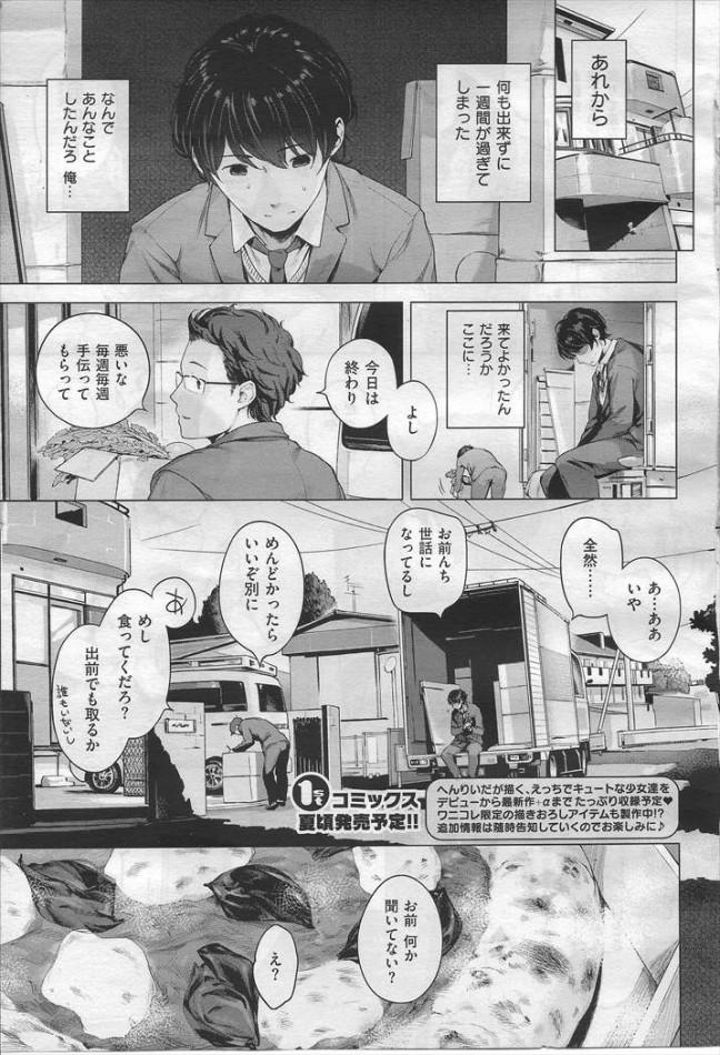 【エロ漫画・エロ同人】友達の貧乳ロリ幼女な妹にセックスを教えちゃった結果wwwwwwwwwwwwwwwwwwwwpl270