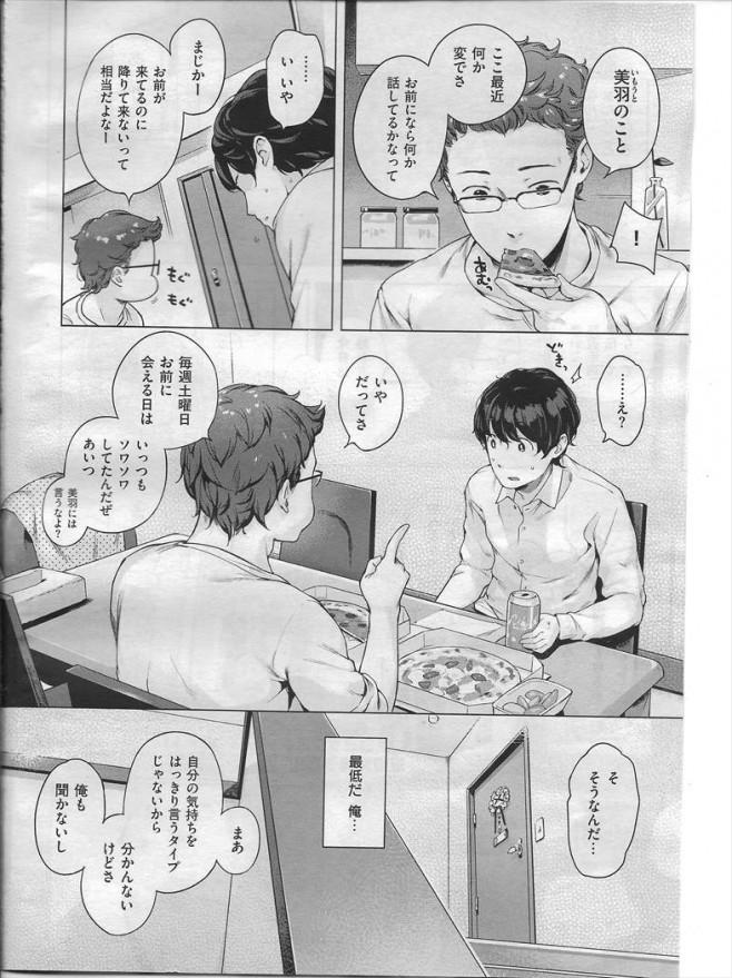 【エロ漫画・エロ同人】友達の貧乳ロリ幼女な妹にセックスを教えちゃった結果wwwwwwwwwwwwwwwwwwwwpl271