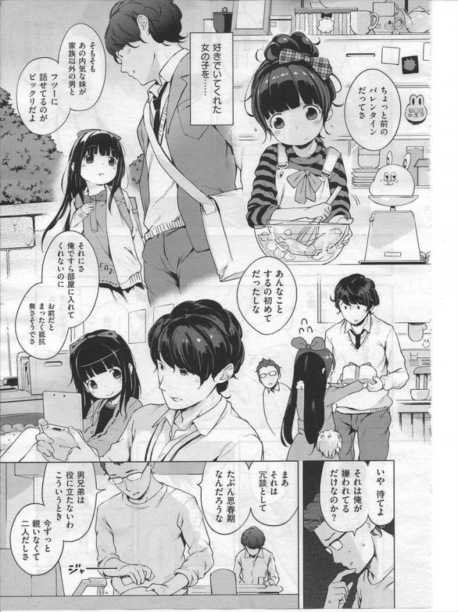 【エロ漫画・エロ同人】友達の貧乳ロリ幼女な妹にセックスを教えちゃった結果wwwwwwwwwwwwwwwwwwwwpl272