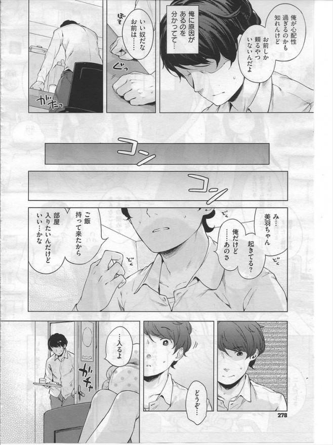 【エロ漫画・エロ同人】友達の貧乳ロリ幼女な妹にセックスを教えちゃった結果wwwwwwwwwwwwwwwwwwwwpl273