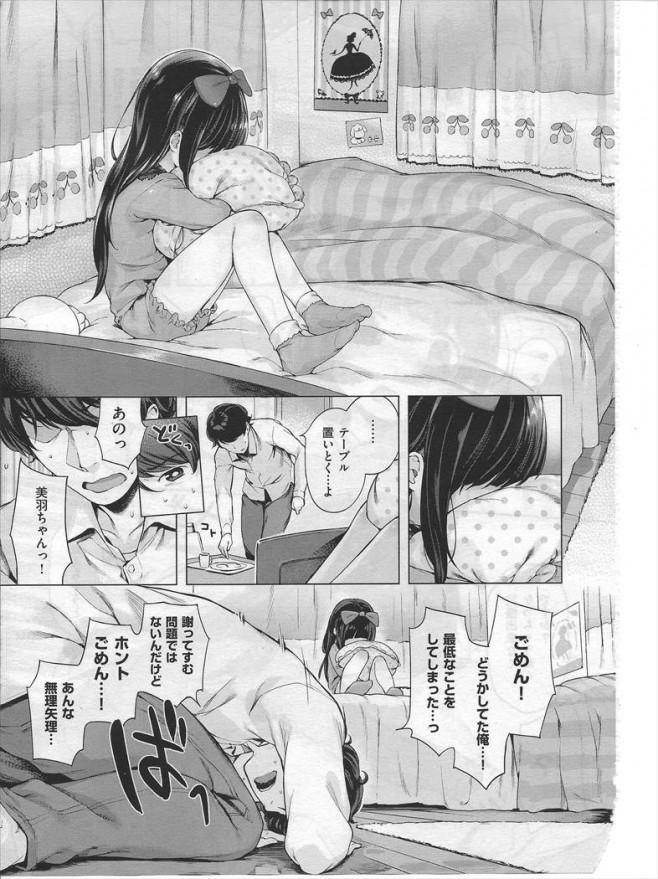 【エロ漫画・エロ同人】友達の貧乳ロリ幼女な妹にセックスを教えちゃった結果wwwwwwwwwwwwwwwwwwwwpl274