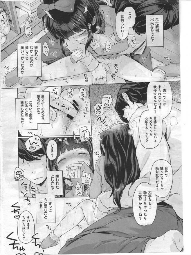 【エロ漫画・エロ同人】友達の貧乳ロリ幼女な妹にセックスを教えちゃった結果wwwwwwwwwwwwwwwwwwwwpl279