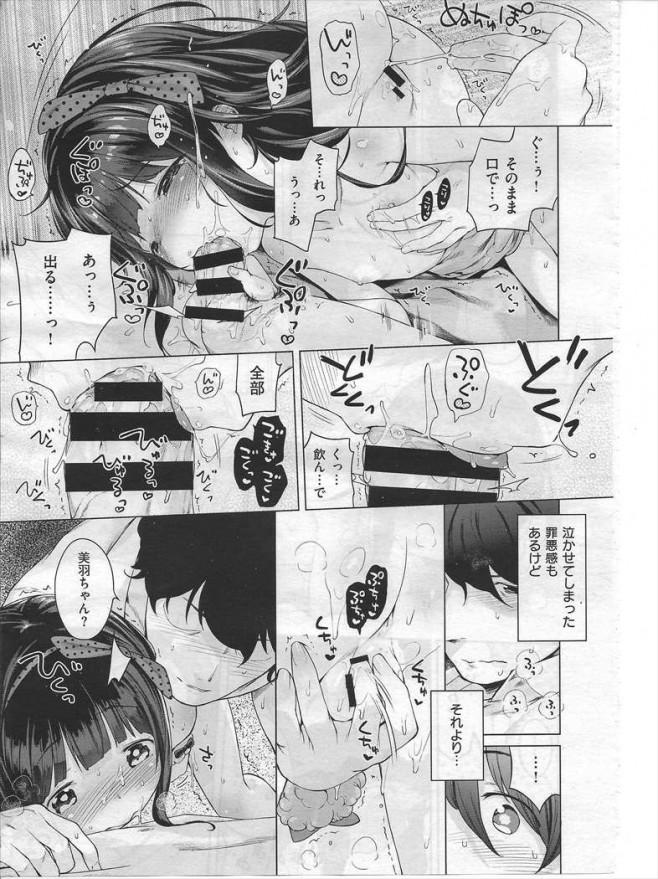 【エロ漫画・エロ同人】友達の貧乳ロリ幼女な妹にセックスを教えちゃった結果wwwwwwwwwwwwwwwwwwwwpl284