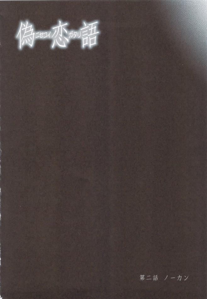 【エロ同人誌 ニセコイ】ロリJkの小野寺小咲が監禁されてレイプされそうになってるw【無料 エロ漫画】scan0003