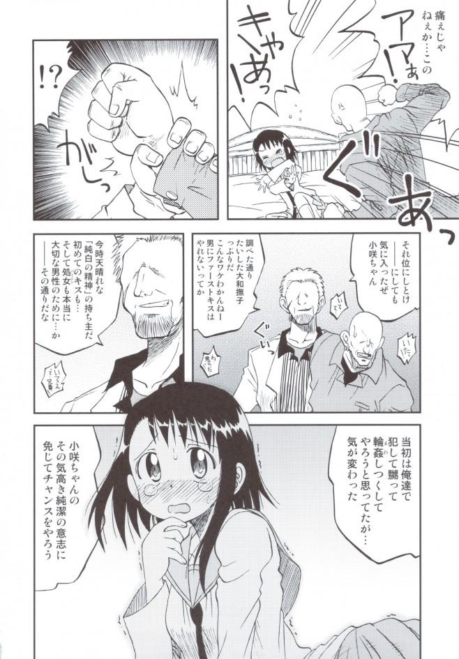 【エロ同人誌 ニセコイ】ロリJkの小野寺小咲が監禁されてレイプされそうになってるw【無料 エロ漫画】scan0007