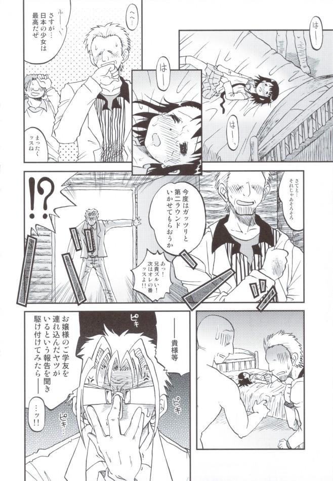 【エロ同人誌 ニセコイ】ロリJkの小野寺小咲が監禁されてレイプされそうになってるw【無料 エロ漫画】scan0021