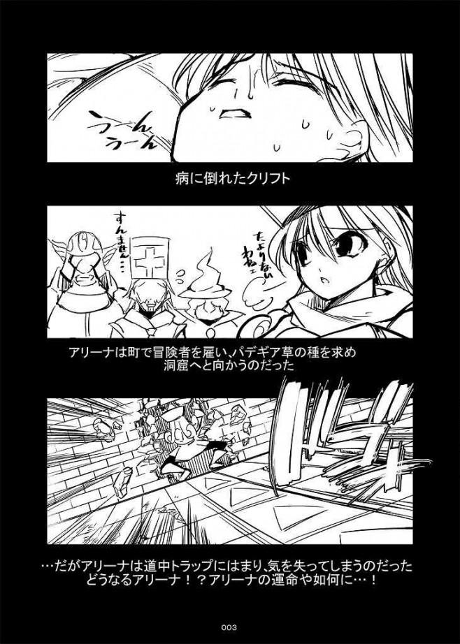 【エロ同人 ドラクエ】相手の言う事通りしてしまうロリなアリーナがマンコ広げて弄られまくってるw【無料 エロ漫画】01