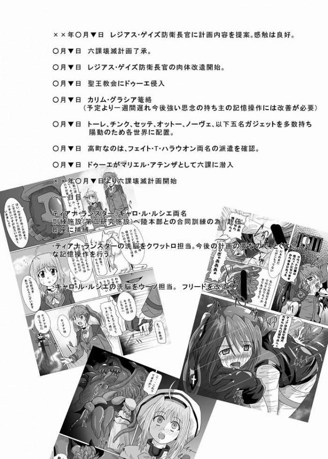 ロリなキャロ・ル・ルシエを人質にとられたフェイト・テスタロッサがバイブで媚薬注入されて拷問されちゃってるンゴw陵辱されまくってると触手まで出てきてカオスwww<リリなの エロ漫画・エロ同人誌02