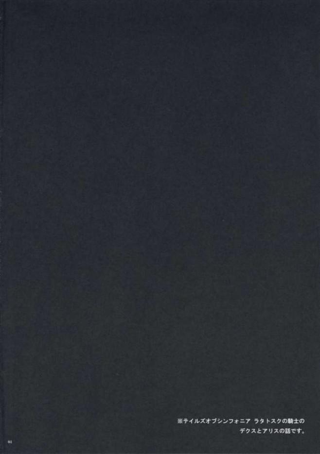 テイルズ オブ シリーズ エロ漫画・エロ同人誌|病んでるデクスがアリスを襲っちゃってるwアリスが何を言っても無表情でフェラさせマンコ突きまくって・・・ 02