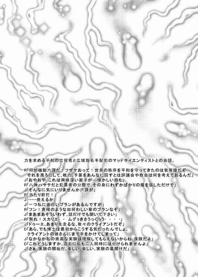ロリなキャロ・ル・ルシエを人質にとられたフェイト・テスタロッサがバイブで媚薬注入されて拷問されちゃってるンゴw陵辱されまくってると触手まで出てきてカオスwww<リリなの エロ漫画・エロ同人誌04