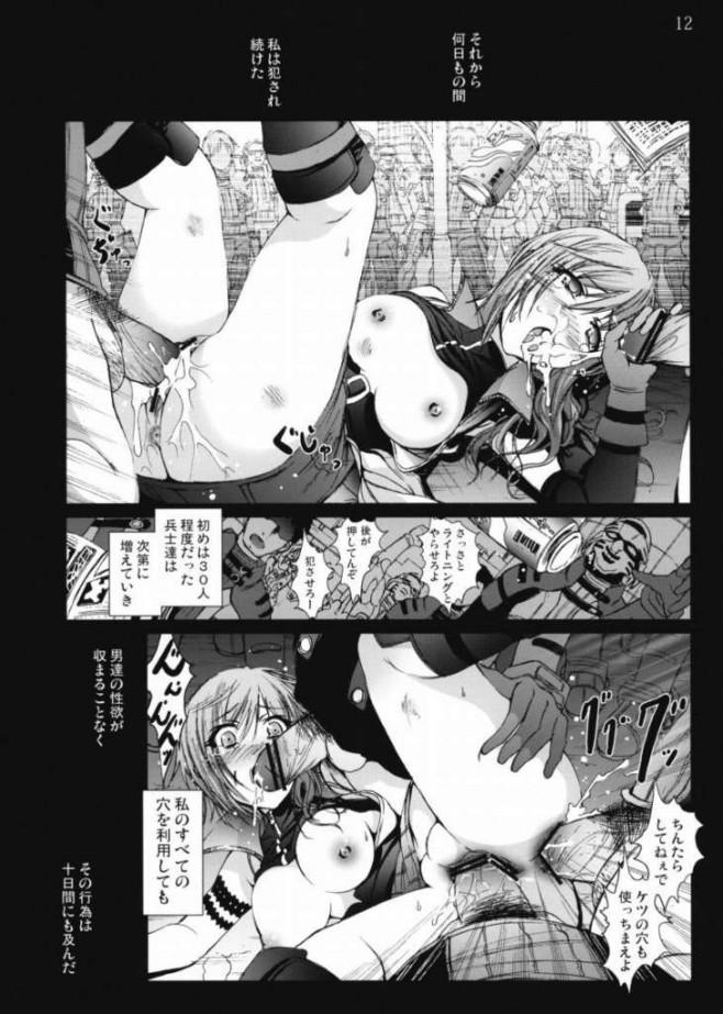 【エロ同人 FF】巨乳処女のライトニングが拘束され集団レイプされちゃう!【無料 エロ漫画】10