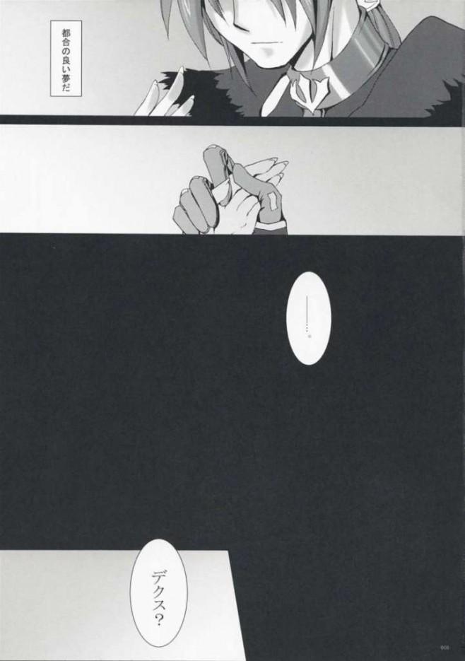 テイルズ オブ シリーズ エロ漫画・エロ同人誌|病んでるデクスがアリスを襲っちゃってるwアリスが何を言っても無表情でフェラさせマンコ突きまくって・・・ 11