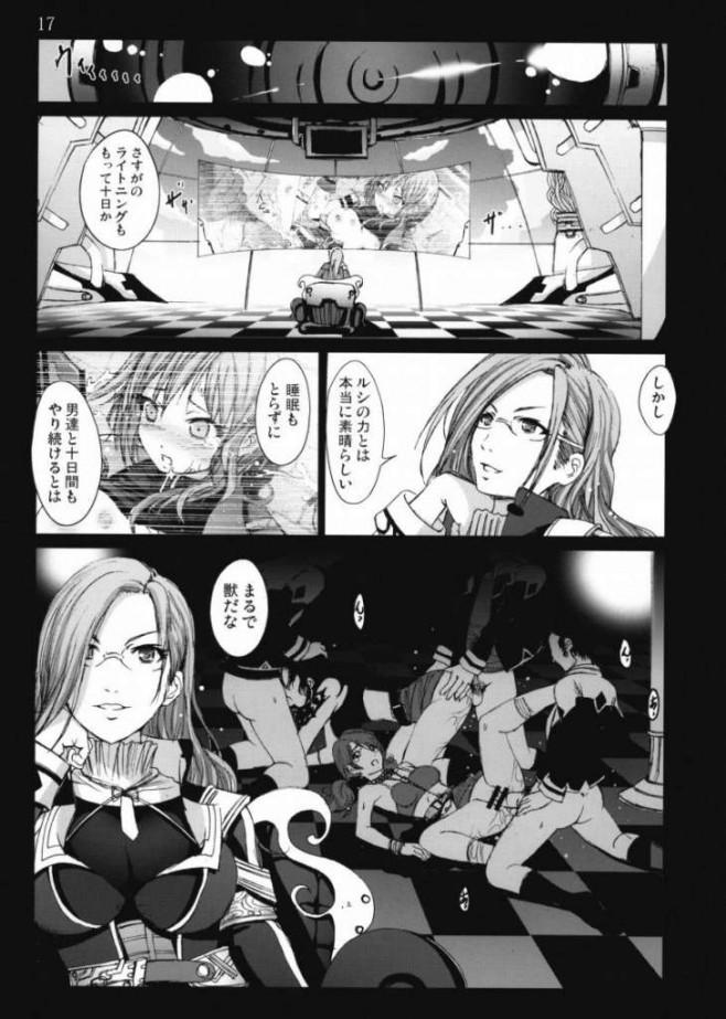 【エロ同人 FF】巨乳処女のライトニングが拘束され集団レイプされちゃう!【無料 エロ漫画】15