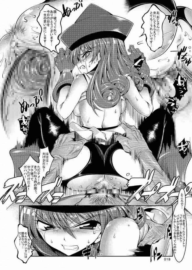 【エロ同人 ドラクエ】相手の言う事通りしてしまうロリなアリーナがマンコ広げて弄られまくってるw【無料 エロ漫画】16