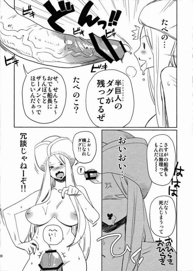 ワンピ エロ漫画・エロ同人誌│エロ巨乳のジュエリー・ボニー船長が食料が無くなって腹減ってるから船員達がたくさんチンポ用意してくれたおw片っ端からチンポ咥えてザーメン飲みまくって可愛い船員達に中出しセックスの大サービスwww 18