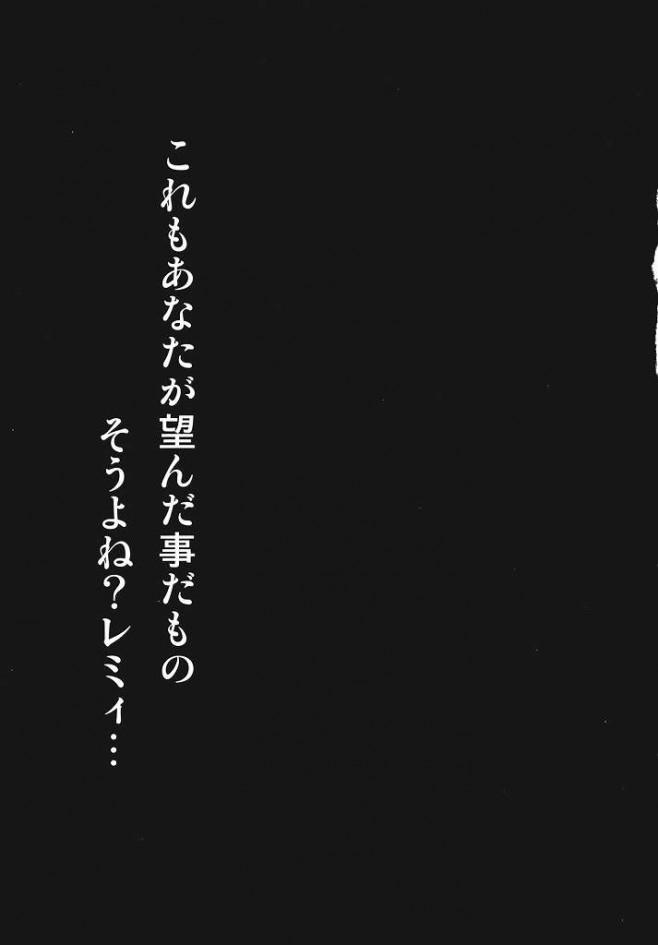 東方Project エロ漫画・エロ同人誌|レミリア・スカーレットが十六夜咲夜を拘束して集団レイプさせてるw咲夜の子供を孕ませるために男達が次々射精しまくって身体中ザーメンだらけの咲夜www 20