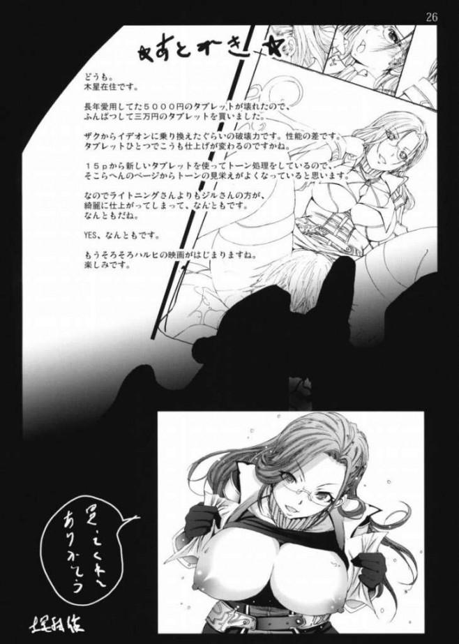 【エロ同人 FF】巨乳処女のライトニングが拘束され集団レイプされちゃう!【無料 エロ漫画】24