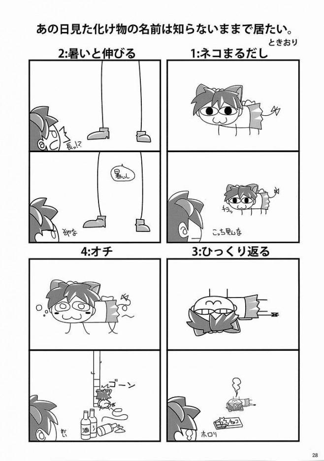 巨乳JKの安城鳴子がラブホで男数人と乱交してるw立ったまんまアナルにチンポ挿入されてマンコにも挿入してってお願いして一回いったら2穴責めンゴwww<あの花 エロ漫画・エロ同人誌 26
