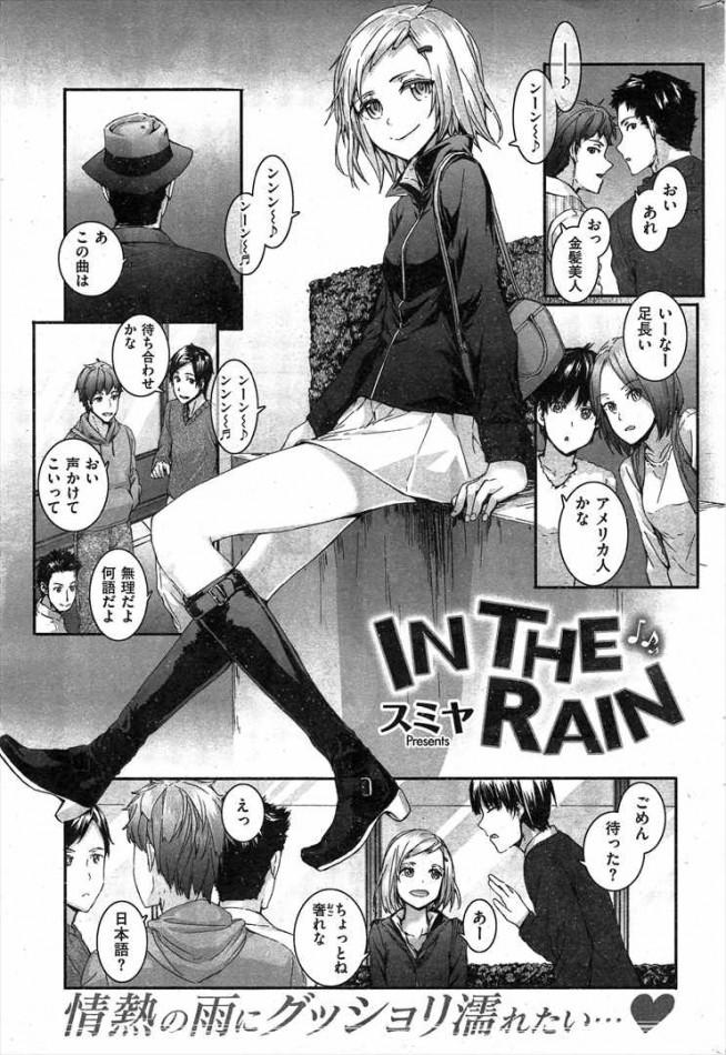 【エロ漫画・エロ同人誌】激カワな金髪ハーフの女の子をデートに誘ったら雨が降ってきて雨宿りした先がラブホwwwwwww