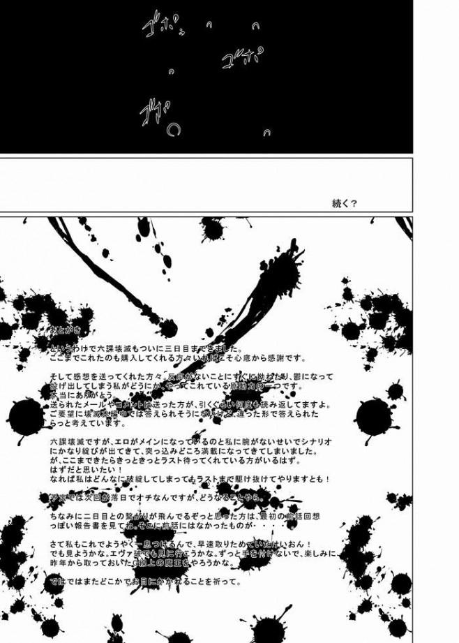 ロリなキャロ・ル・ルシエを人質にとられたフェイト・テスタロッサがバイブで媚薬注入されて拷問されちゃってるンゴw陵辱されまくってると触手まで出てきてカオスwww<リリなの エロ漫画・エロ同人誌39