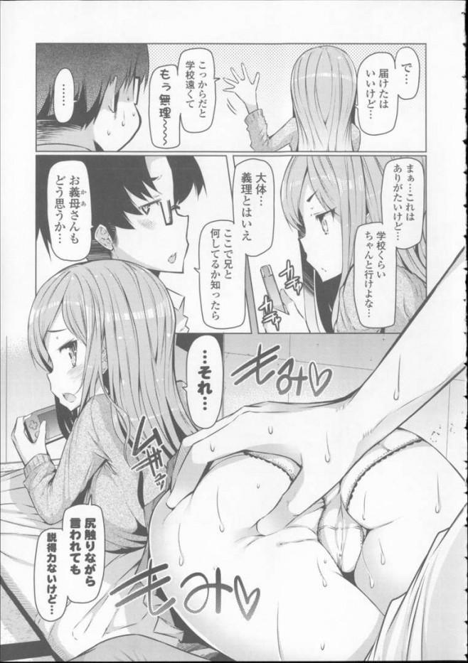 巨乳の義妹が自分の部屋でゴロゴロしてたらセックスしちゃうよねwwwwwwwwwwwwwwwwwwwwwwwwwwwwwwww DT003_R