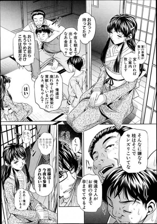 旅人に性処理女を提供する村で今度はJC少女がキタ━(゚∀゚)━!拘束して犯しまくって母親も同時に中出しセックスしちゃう鬼畜www DT005_R
