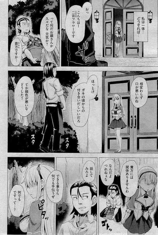 【エロ漫画・エロ同人】巨乳美女のお嬢様に処女奪ってと言われ本能全開の中出し青姦セックスwww DT042_R